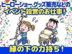 有限会社森次エンターテインメント