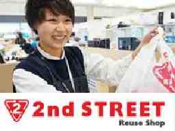 セカンドストリート 仙台西多賀店