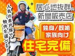 ASA東戸塚 朝日新聞東戸塚販売株式会社