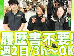 安全輸送株式会社 南関東事業本部