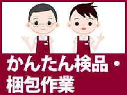 株式会社ヒューマンサポート 本社