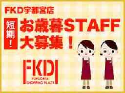 株式会社福田屋百貨店