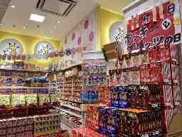 王様のお菓子ランド 新松戸店