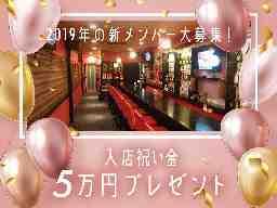Girls Bar フリージア
