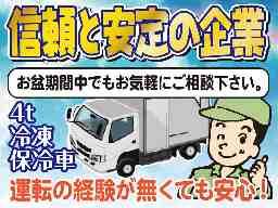 関東定温輸送株式会社