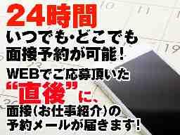 群馬総合スタッフ 太田営業所