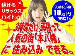 株式会社SUGAWARA YC本八幡南部