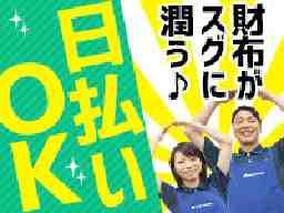 日本トスコム株式会社