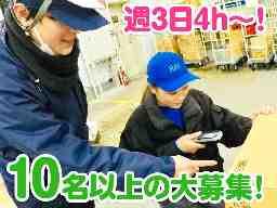 ヒカリグループ 株式会社ハップ 大阪営業所