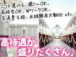 株式会社きんきスタッフ