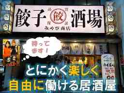 餃子酒場みやび商店 松山市駅前店