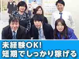 アカツキ商事株式会社 名古屋支店