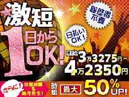 株式会社ランクアップ平野屋 横浜支店