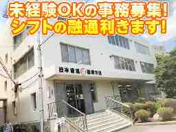 日通船橋運輸株式会社