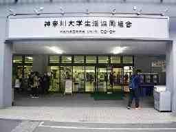 神奈川大学生活協同組合
