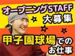 鶴橋風月 甲子園球場店