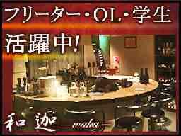 Night lounge 和迦 -waka-