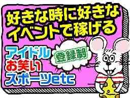 アシスト・ジャパン株式会社