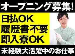 株式会社アーク 中京支店