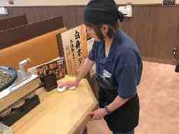 大江戸イオン鎌ケ谷店