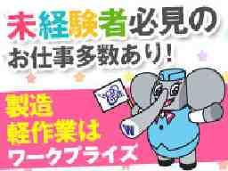 株式会社WorkPrize Toyama