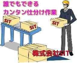 株式会社SIT