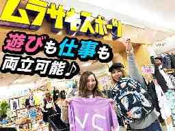 ムラサキスポーツ FKD宇都宮店