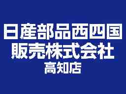 日産部品西四国販売株式会社