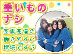 有限会社サード・パーティ・ロジテック(摂津倉庫グループ内) 1-A営業所