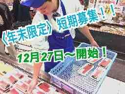 魚の北辰 上野松坂屋店
