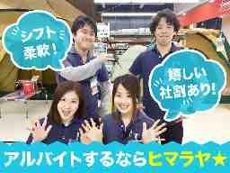 ヒマラヤ三田店