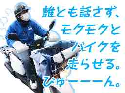 神戸新聞播磨販売 飾磨
