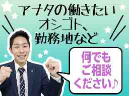 HOT STAFF大垣