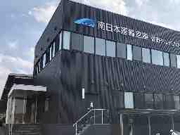 南日本運輸倉庫株式会社 佐野チルドフローズン物流センター