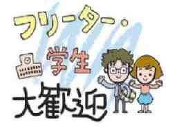 アオキ物流株式会社 高槻営業所