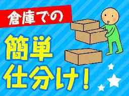 大運ビジネスサポート株式会社