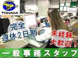 トナミ運輸株式会社 大阪中央流通センター