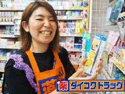 ダイコクドラッグ 上野アメ横北店
