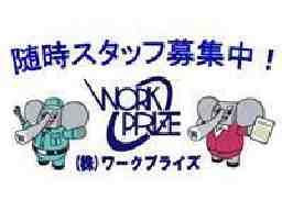 株式会社WorkPrize Kanazawa