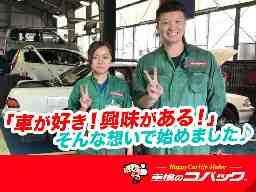 松本自動車工業株式会社車検のコバック与野店