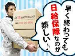 神戸引越流通株式会社 アイズ引越プランニング兵庫支社