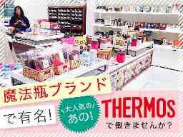サーモス スタイリングストア 二子玉川店