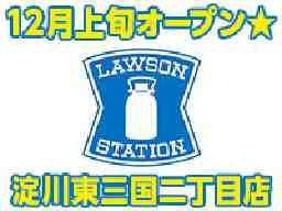 ローソン 淀川東三国二丁目店