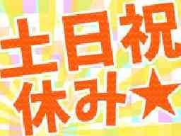 株式会社Harvest Biz Caree古河営業所/hbc-kk57