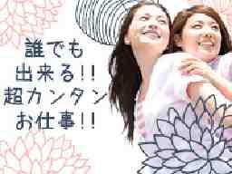 株式会社Harvest Biz Caree古河営業所/hbc-kg48