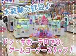 ファーストエンターテインメント株式会社 (ドン・キホーテ宮崎店内)