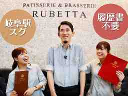 PATISSERIE & BRASSERIE RUBETTA