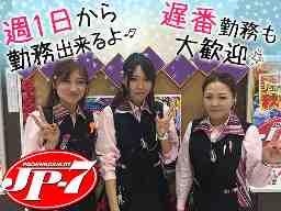 JP-7 館林店