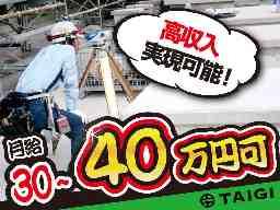 株式会社TAIGI