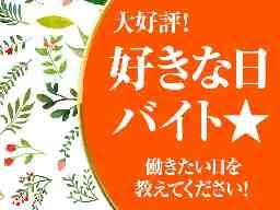 イオンフードサプライ株式会社 西関東PC